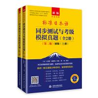 新版中日交流标准日本语同步测试与考级模拟真题(全2册)