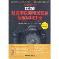 佳能 数码单反相机及镜头超级实用手册(附赠1DVD) 《数码摄影》绿镜头工作室 中国铁道出版社