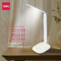 得力(deli)4324 可充电台灯/办公卧室床头灯 色温亮度可调