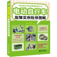 电动自行车故障实例检修图解
