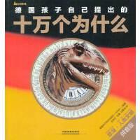 德国孩子自己提出的十万个为什么――恐龙・人类文明