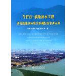 牛栏江―滇池补水工程改善滇池水环境引水调控技术及应用