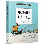 经典典藏房龙手绘插图版:航海的历史