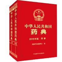 中华人民共和国药典(2部+4部2015年版)(共2册)
