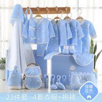 婴儿衣服新生儿礼盒女宝宝春满月0-3个月6春秋刚出生初生套装 蓝色【保暖】23件套 66cm(66cm(适合3-6个月