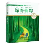绿野仙踪 彩绘注音 国际插画家倾情创作 中国播音主持金话筒奖得主全书朗读(有声)