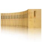 足本 资治通鉴 套装全20册 文白对照 注释译文 本书采取文白对照的方式,进行了精注精译,能让现代人对中华历史有全面深入的了解,是文史爱好者的理想之选。