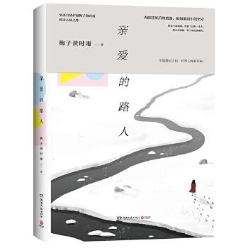 亲爱的路人华语言情作家梅子黄时雨扣人心弦之作:光阴荏苒后的重逢,沧海桑田中的坚守。你会不会知道,世界上还有一个人,那么喜欢你,拿了命去珍惜你。