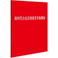 新时代公民道德建设实施纲要(32开)