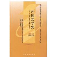 自考教材00540 0540 外国文学史 孟昭毅 2009年
