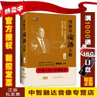 正版包票 傅佩荣论语全解 中国人的人生教科书(上部)(15DVD)视频讲座光盘碟片
