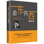 【官方直营】由东向西看教育 周成刚 未来教育留学 打开中国孩子的成长视野 竞争力 教育孩子的书籍 成长梦想世界名校 新