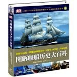 【二手旧书8成新】DK图解舰船历史大百科 (英)布莱恩.拉威利 者: 郭威 9787558303630 新世纪出版社