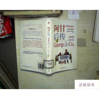 【二手旧书8成新】阿甘后传