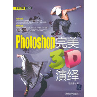 VIP-Photoshop完美3D演绎(配光盘)