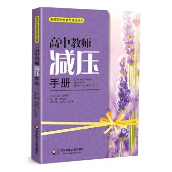 高中教师减压手册 (关于高中教师减压的一本实用性、趣味性读本。)