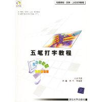 五笔打字教程(电脑基础实例上机系列教程)(深入浅出 图文并茂)