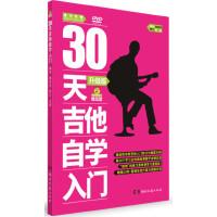 30天吉他自学入门(升级版)
