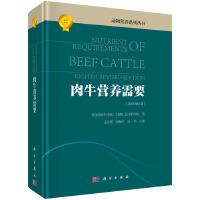 肉牛营养需要 (第8次修订版)