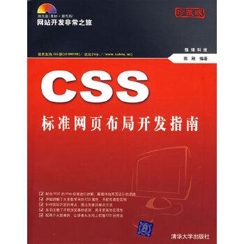 CSS标准网页布局开发指南[珍藏版](含盘)