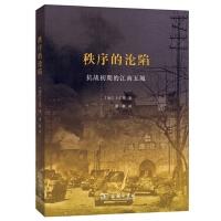 秩序的沦陷:抗战初期的江南五城 深圳读书月2015年度十大好书 9787100112758