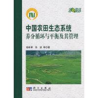 中国农田生态系统养分循环与平衡及其管理