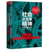 社会企业家精神――创造性地破解社会难题(团购,请致电400-106-6666转6)