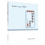 168金题串讲・鄢梦萱讲商经法
