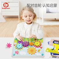 特宝儿 儿童创意齿轮积木2-3-5岁宝宝早教幼儿益智木制拼插玩具130898