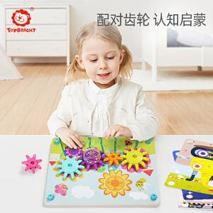 特宝儿 炫动齿轮配对游戏玩具早教益智儿童玩具