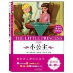 封面有磨痕-TW成长文库:小公主(青少版) 9787530131329 北京少年儿童出版社 知礼图书专营店