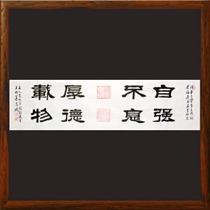 1.8米《自强不息厚德载物》王明善 中华两岸书画家协会主席R3478