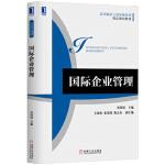 【二手旧书8成新】国际企业管理 乐国林 9787111565628 机械工业出版社