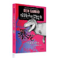 暴龙 [英]本・加罗德 中信出版社【新华书店 品质保证】