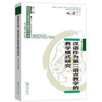 汉语作为第二语言教学的教学模式研究