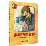 正版-ABB-普鲁士勒作品典藏-会魔法的老师 奥德弗雷德普鲁士勒 9787556821532 二十一世纪出版社 知礼图