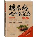 2014牛皮纸版30.糖尿病吃什么宜忌速查