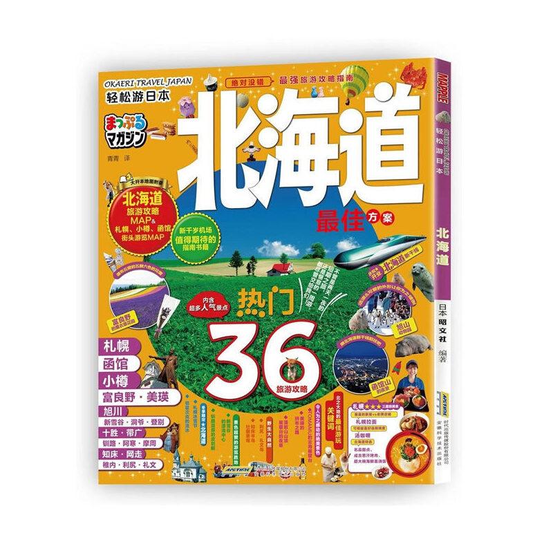轻松游日本 北海道 (日本 昭文社) 北海道出游的36个方案助您DIY旅行线路,推送北海道的景点与活动观光、游玩、美食让您整个旅行乐趣满满!