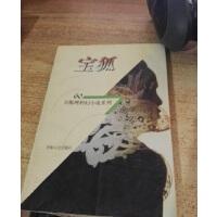 【二手书旧书9成新f】卫斯理科幻小说系列60:宝狐