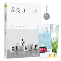 改变力+自律力+极简力 套装全3册 小野著简约装饰设计书极简生活成功励志心灵修养成长心灵感悟人生哲学哲理智慧修行心理学