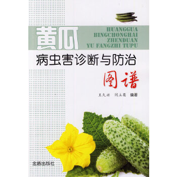 黄瓜病虫害诊断与防治图谱