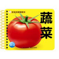 宝宝启蒙圈圈书:蔬菜