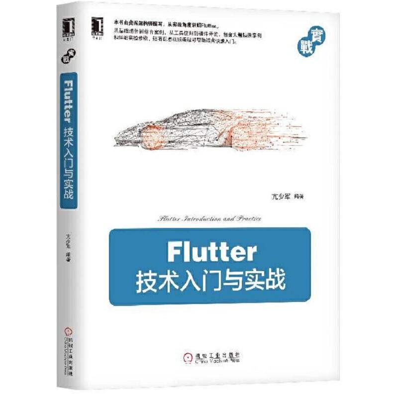 Flutter技术入门与实战 本书由资深架构师撰写,从实战角度讲解Flutter,从基础组件到综合案例,从工具使用到插件开发,包含大量精选案例和详细实操步骤