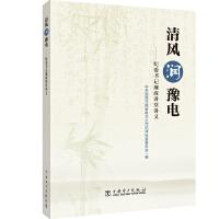 清风润豫电――纪委书记廉政讲堂讲义
