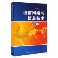 封面有磨痕-HSY-通信网络与信息技术 2016 9787538198775 辽宁科学技术出版社 知礼图书专营店