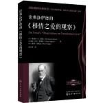 【二手旧书8成新】国际精神分析协会《当代弗洛伊德:转折点与重要议题》系列--论弗洛伊德的《移情之爱的观察》 (美)埃塞