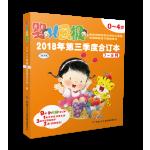婴儿画报2018年第三季度合订本