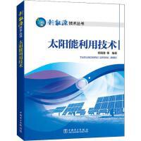太阳能利用技术 中国电力出版社