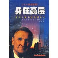 【二手旧书9成新】身在高层:世界上的9787800095047(美)平卡斯(J.D.PINCUS),(美)德波尼斯(J