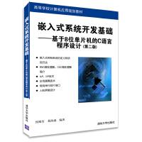 嵌入式系统开发基础――基于8位单片机的C语言程序设计(第二版)(高等学校计算机应用规